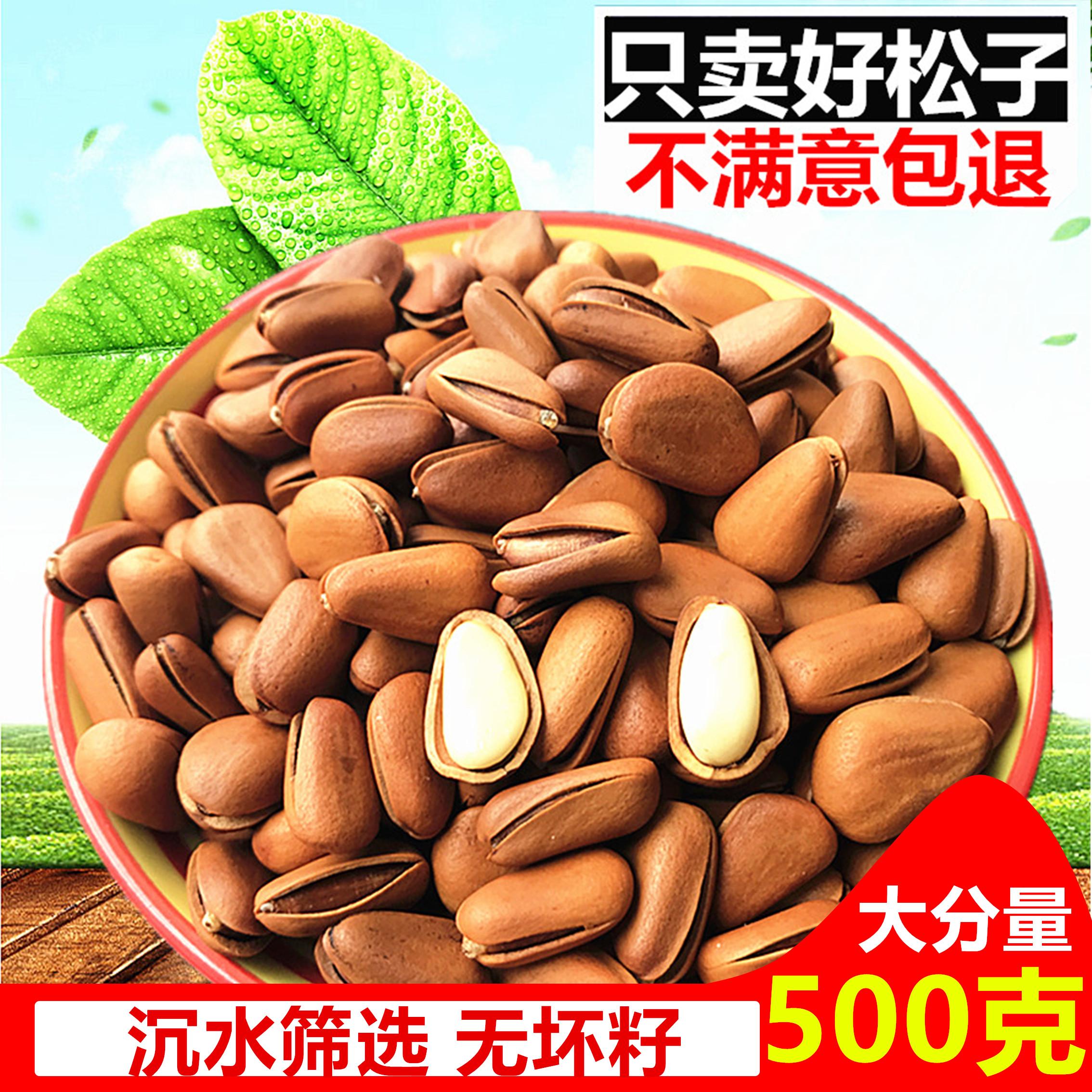 新货坚果零食特产东北开口红松子手剥大颗松子原味松子仁500g包邮