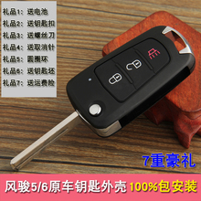 Great Wall pickup Fengjun 56 Haval h5h1 car folding remote control electronic key special modification replacement shell
