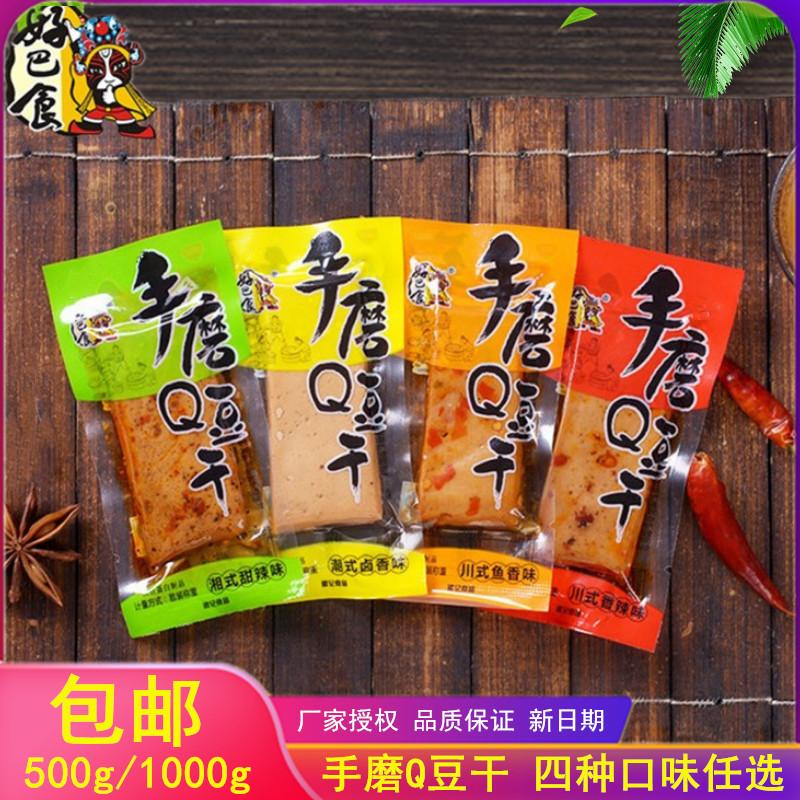 好巴食手磨Q豆干香豆腐干500g/1000g份好巴适散装四川特产豆制品