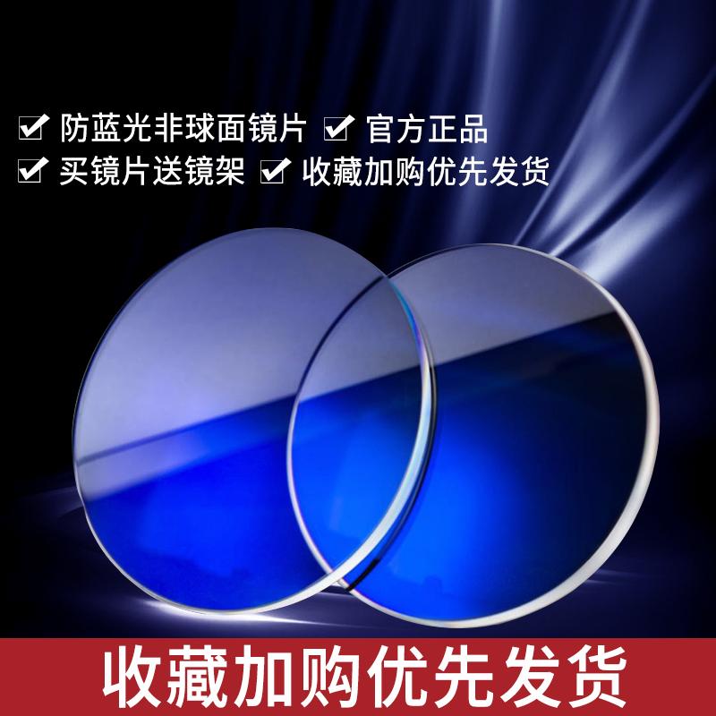 Mingyue 1.56 1.6 1.71 aspheric e-human e-lens myopia hyperopia blue light proof ultra thin resin spectacles 2 pieces