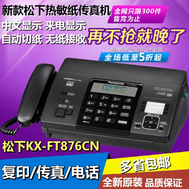 松下全新KX-FT876CN中文热敏传真机电话复印一体机自动特价秒杀
