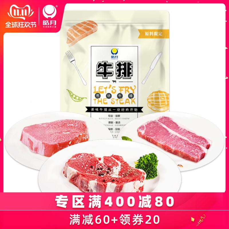 皓月进口整切西冷/眼肉/菲力牛排1200g 清真牛肉生鲜冷冻静腌牛排