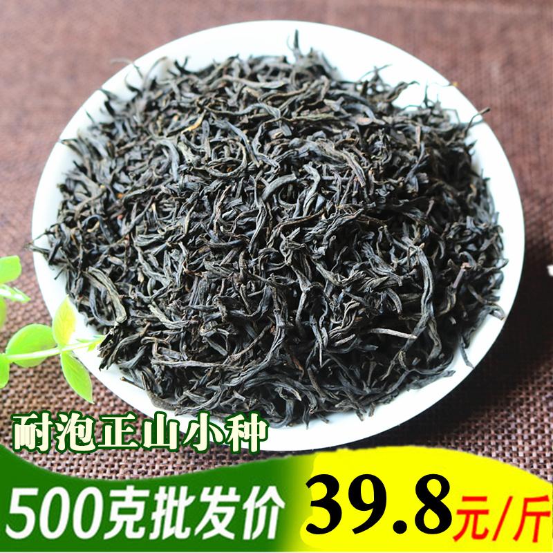 春茶2018新茶武夷山正山小种暖胃红茶 500g散装桐木关小种茶叶