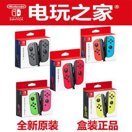 switch  ns手柄  任天堂原装 joy-con手柄 红蓝左右手柄 电玩之家图片