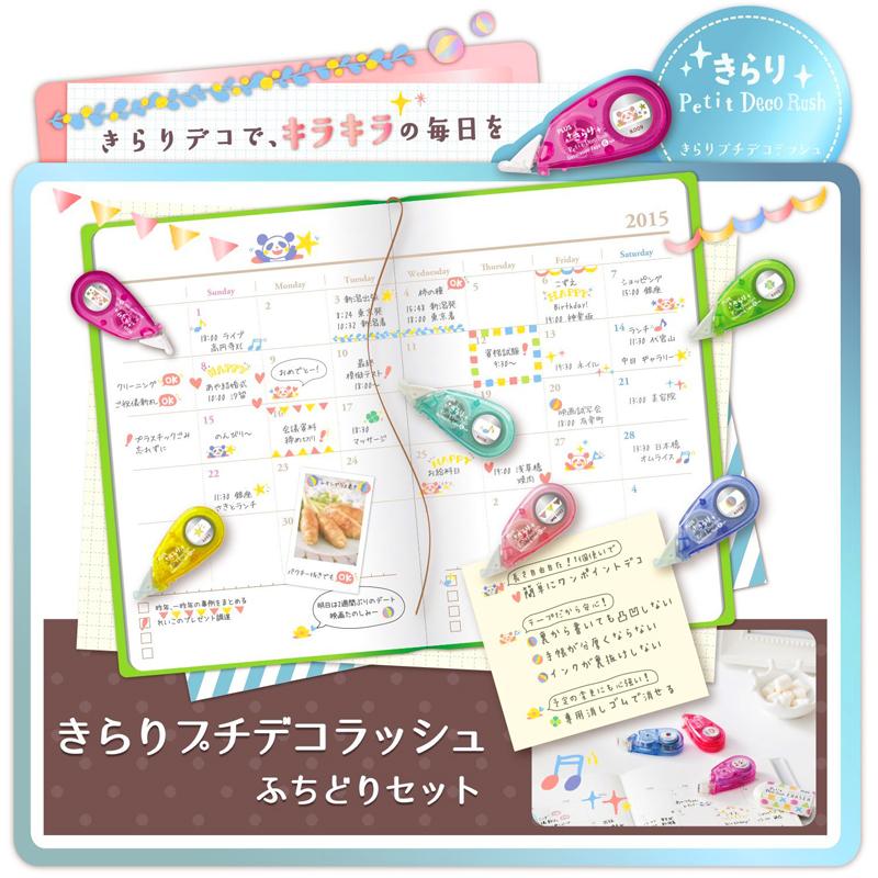 日本普乐士Plus 可爱花边修饰带日记手帐彩色装饰贴画花边带 V2