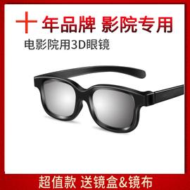 优乐视圆偏光不闪式3d眼镜三D偏振式3D电影院专用姜子牙电影观影