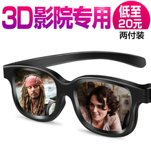3 d glasses special imax theater polarization reald viewing general stereoscopic 3 d polarized 3 d eyes artifact