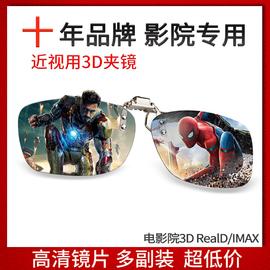 3d眼镜夹片电影院专用Reald偏光不闪式通用立体3D镜眼睛近视夹镜图片