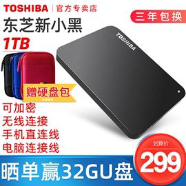 【送硬盤包|最快當日達】東芝移動硬盤1t 新小黑a3 接手機 加密蘋果mac USB3.0高速硬盤外置ps4 tb 機械 固態圖片