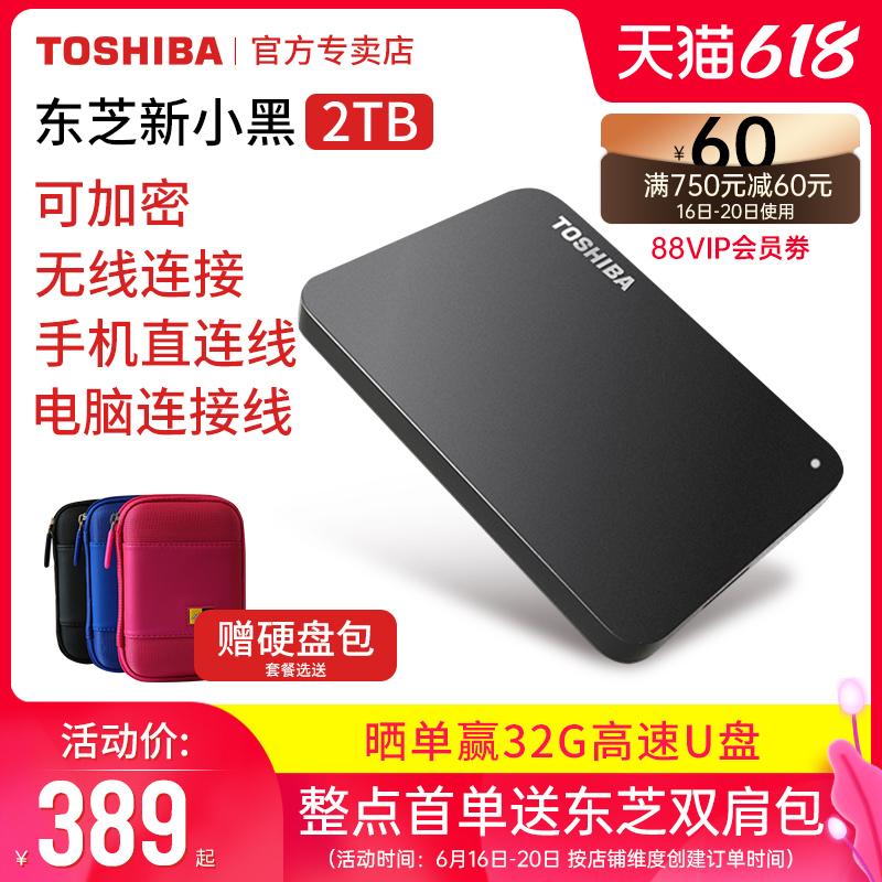 【送包|最快当日达】东芝移动硬盘2t 新小黑a3 接手机 加密苹果mac USB3.0高速硬盘外置ps4 PS5 机械 固态 tb