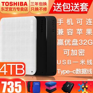 领40元券购买东芝移动硬盘4t高速usb3.0手机