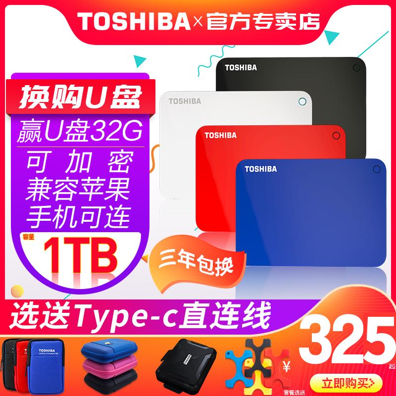 【到手价325】东芝移动硬盘1t 新V9 加密 苹果mac兼容USB3.0高速 硬盘 移动硬移动盘1tb ps4手机外接外置游戏