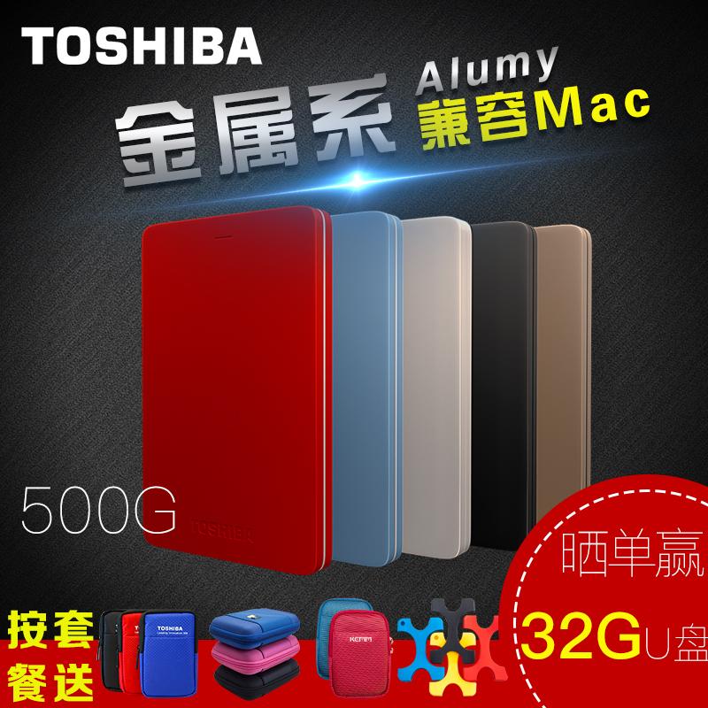东芝移动硬盘500g USB3.0 高速 移动硬移动盘500gb 可加密 ALUMY