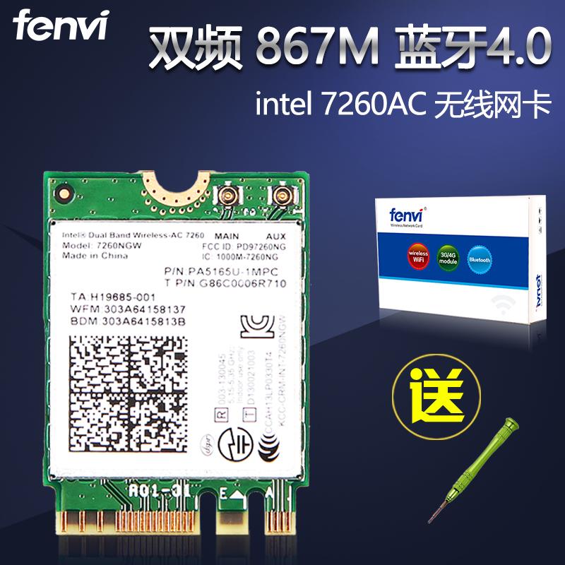 Fenvi 笔记本正式intel7260AC  NGW NGFF双频无线网卡4.0蓝牙