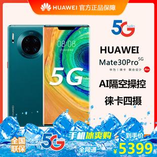 【夏日风暴*冰享500折扣】Huawei/华为Mate 30 Pro 5G麒麟990徕卡四摄mate30pro5g版手机TY