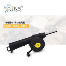 Kai Chau Barbecue Accessories Tool Barbecue accessories Outdoor household hand Hand manual blower Picnic Barbecue Combustion