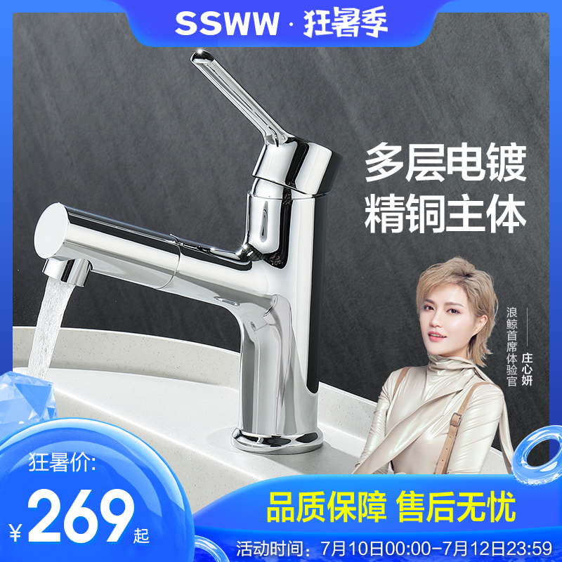 Wave whale bathroom new single handle, single hole, rotatable, two function water outlet, kitchen faucet, basin faucet