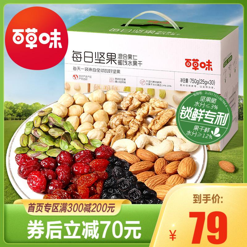 【百草味-每日坚果750g/30袋】干果仁