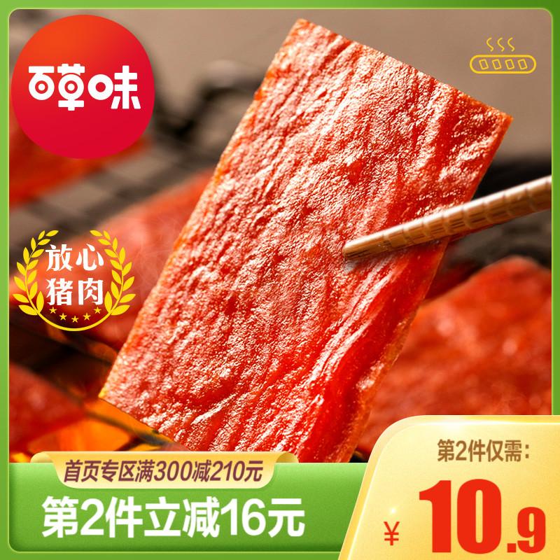 【百草味精制猪肉脯155g】零食小吃靖江风味肉干肉片网红休闲食品