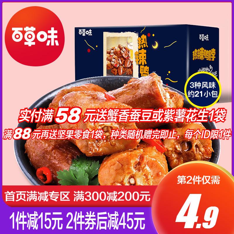 【百草味-鸭脖子大礼包500g】鸭肉类卤味麻辣小吃小包装整箱零食