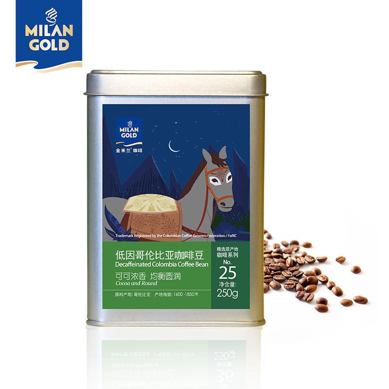 金米兰低因哥伦比亚咖啡豆250g 低咖啡因 咖啡豆 咖啡粉现磨 低因,可领取5元天猫优惠券