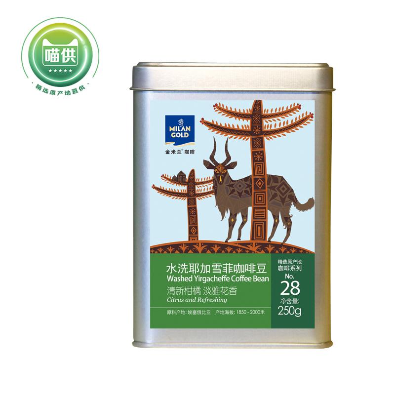 金米兰水洗耶加雪菲咖啡豆250g 现磨咖啡粉 黑咖啡纯咖啡,可领取5元天猫优惠券