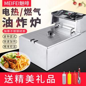 电炸炉炸薯条油条鸡排机商用油炸锅
