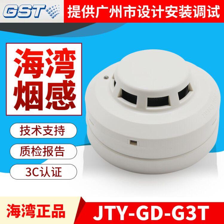 海湾烟感 JTY-GD-G3/JTY-GD-G3T 点型光电感烟火灾探测器亏本冲钻