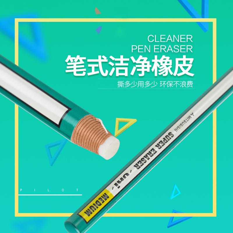 日本UNI三菱卷纸橡皮擦EK-100/笔形橡皮高光橡皮不易脏 随用随撕