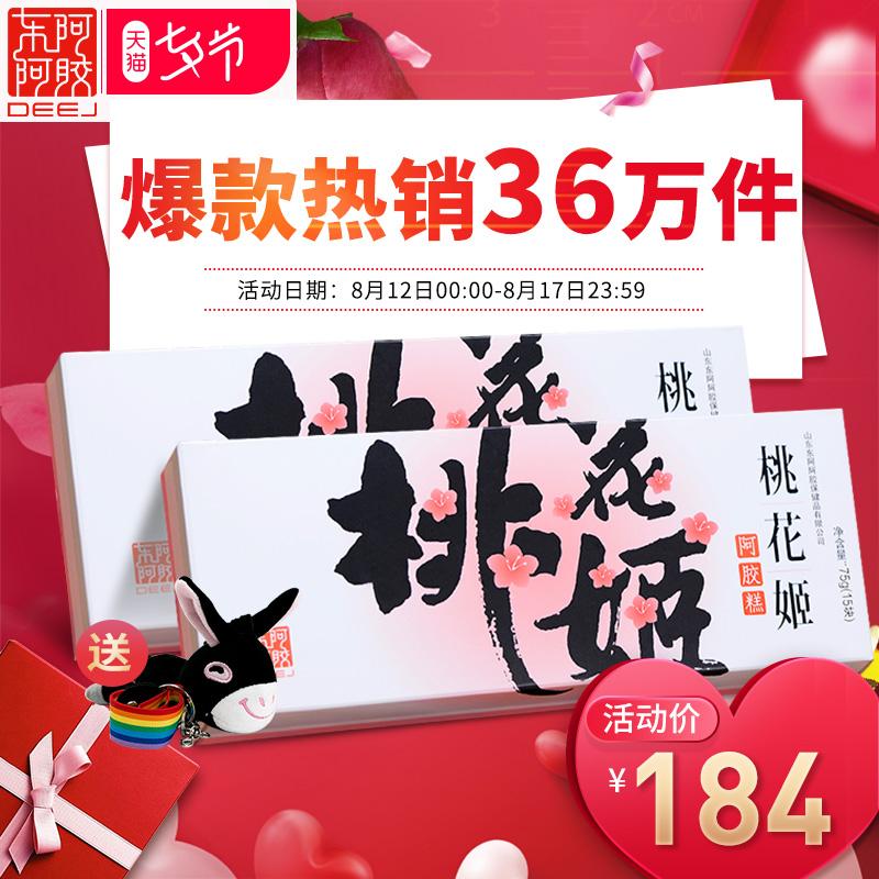 东阿阿胶官方旗舰店 桃花姬阿胶糕75gx2盒阿胶糕即食 固元膏
