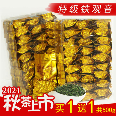 [Buy one get one free] 2021 New Tea Anxi Tieguanyin Autumn Tea Tea Lucent Orchid Fragrance Total 500g Genuine