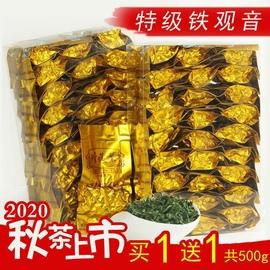 【买一送一】2020新茶安溪铁观音春茶茶叶浓香型兰花香共500g正品