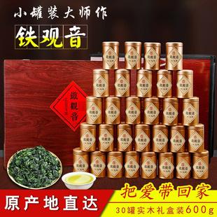 特级铁观音2020秋季安溪浓香型新茶