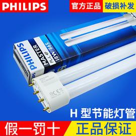 飞利浦h型灯管长条吸顶四针节能h55w/h36w三基色台灯护眼宿舍18W