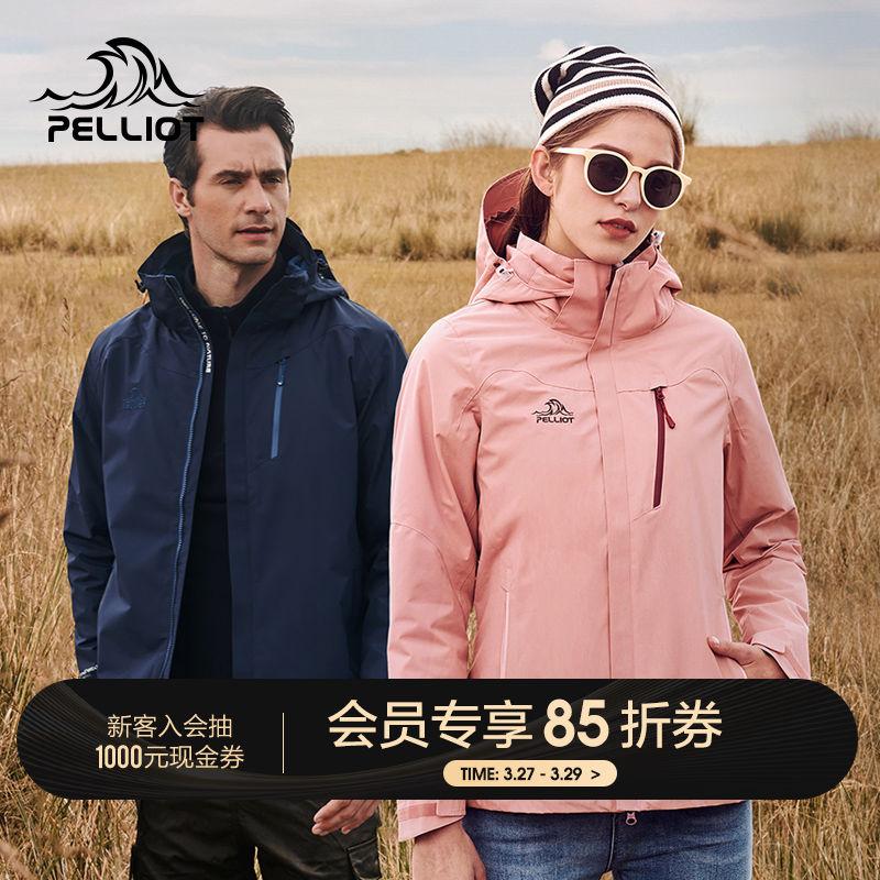 伯希和三合一可拆卸冲锋衣男女春秋防风外套潮户外两件套登山服装