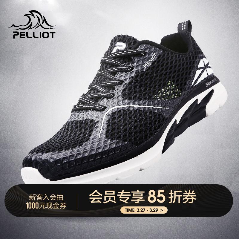 伯希和运动舒适登山鞋 男女缓震越野跑鞋轻便跑步鞋户外徒步鞋