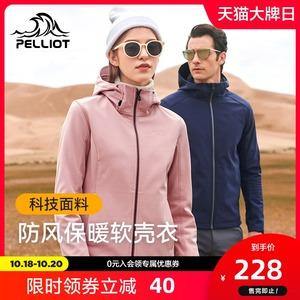 伯希和秋冬软壳冲锋衣外套女弹力防风防水保暖抓绒男士户外服装