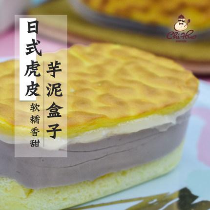 团子新日式芋泥虎皮蛋糕卷盒子网红盒子蛋糕食品糕点心吃货大军团