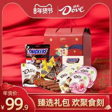 德芙盒盒美美多口味牛奶夹心巧克力士力架m豆糖利零食年货礼物