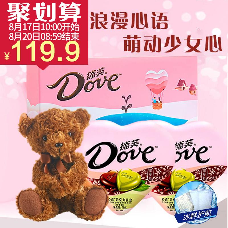 德芙巧克力礼盒装牛奶夹心七夕情人节送女友浪漫创意生日礼物