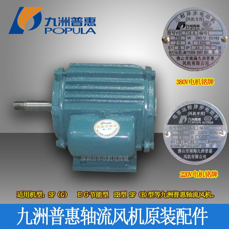 九洲普惠yy714-4 220V YS714-4 380V九洲管道风机5G-4专用配件