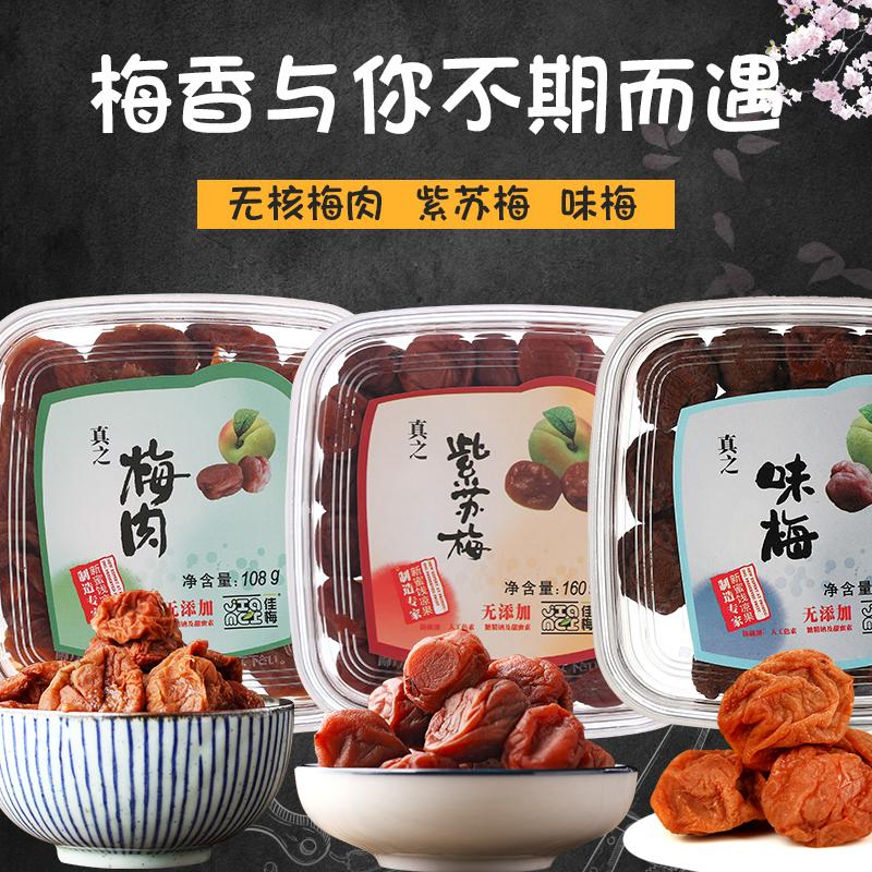 佳梅盒装系列梅味组合套餐真之紫苏梅味梅梅肉三种口味实惠共3盒
