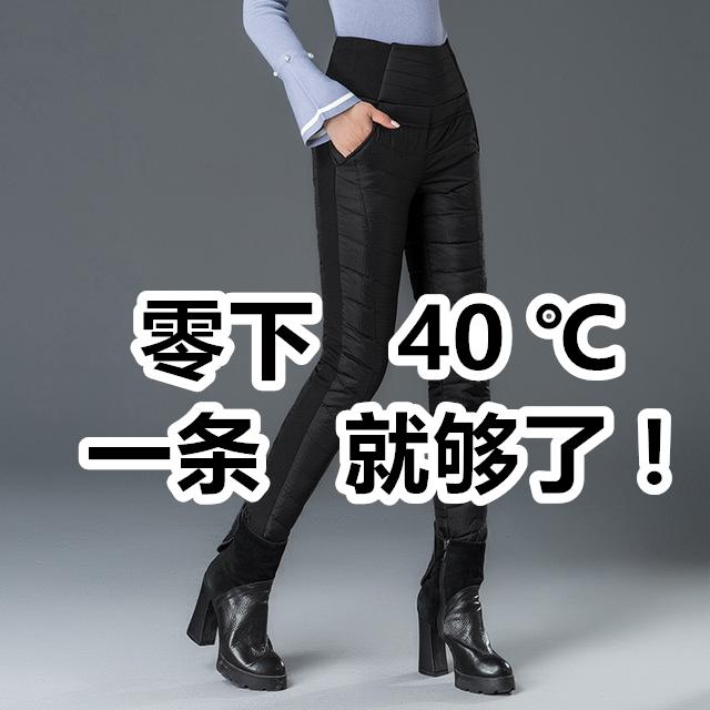 零下30-40度防寒裤羽绒裤子男女东北哈尔滨漠河雪乡旅游保暖装备