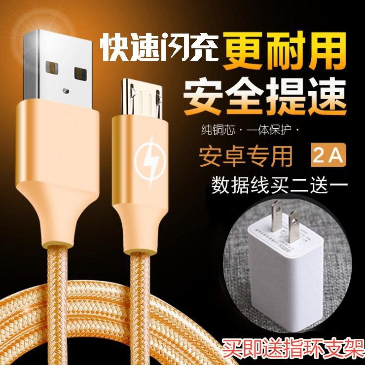 海尔超级战舰小辣椒m1s中兴V985原装手机充电器头2A数据线快充线