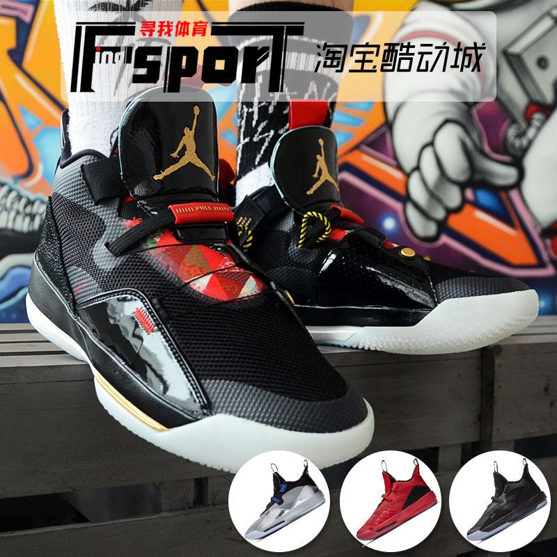 bv5072-007air全明星乔丹代篮球鞋