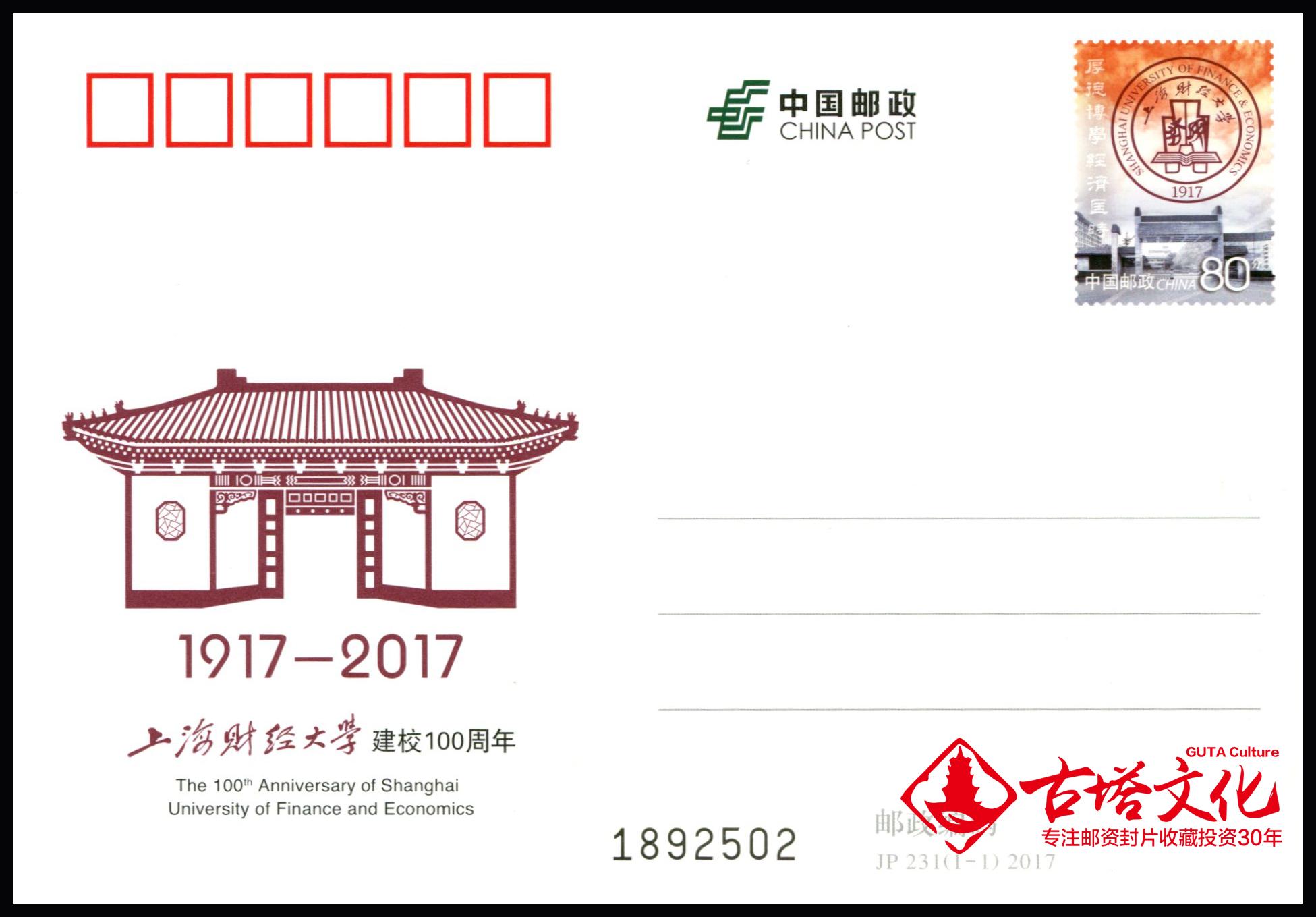 JP231 2017 год шанхай деньги после университет строить школа 100 годовщина годовщина почта капитал открытка почта капитал лист