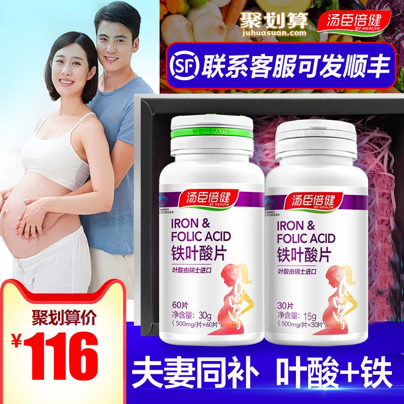 叶酸汤臣倍健铁叶酸片天猫孕妇孕前备孕早期叶酸补铁孕期男女正品