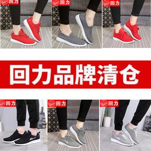 回力女鞋时尚休闲运动鞋特价清仓男女鞋子轻便防滑跑步鞋软底布鞋