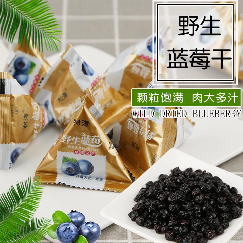 小兴安岭野生蓝莓果干东北特产蓝莓干无添加零食果脯树海蓝梅500g