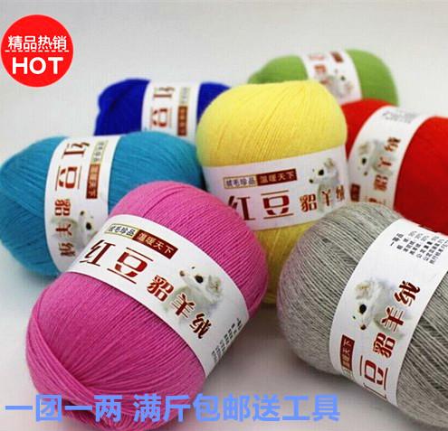 正品红豆貂绒宝宝毛线羊绒线238细线开司米 手编细羊绒线包邮